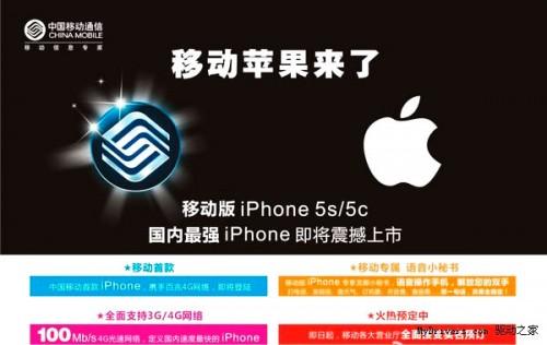 Apple-China-Mobile