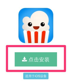 Download-Popcorn-Time-iOS