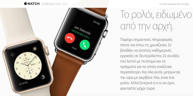 Apple Watch será lanzado de manera oficial en Bahréin, Grecia, Kuwait, Omán y Qatar en la próxima semana
