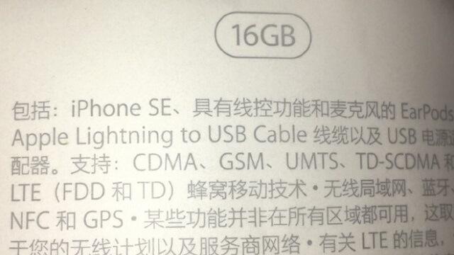 Se filtra imágen confirmando el nombre iPhone SE