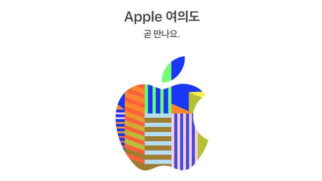 Apple Yeouido